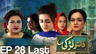 Faltu Larki - Episode 28 ( Last ) | Aplus - Best Pakistani Dramas