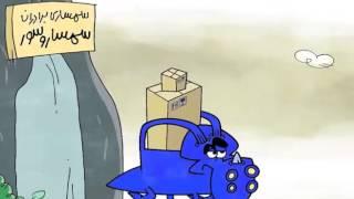 دیرین دیرین- قسمت جدید: بخاری!! Dirin Dirin- Bokhari
