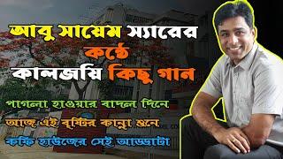 Abu Sayem Sir || Rajuk Uttara Model College