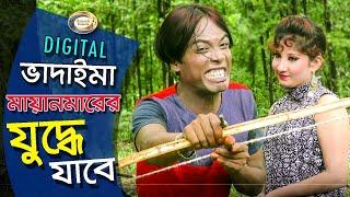 Bangla Comedy - Vadaima Mayanmarer Juddhe Jabe | ভাদাইমা মায়ানমারের যুদ্ধে যাবে