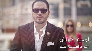 Ramy Ayach - Allah Wakili Fik | رامي عياش - الله وكيلي فيك