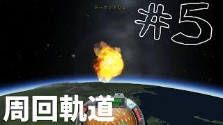 【Kerbal Space Program】素人一人でロケット打ち上げ実況プレイ!part5