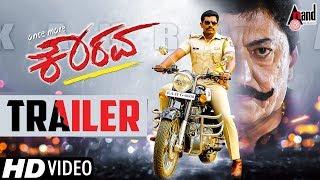 Once More Kaurava | New Kannada HD Trailer 2017 | Naresh Gowda | R.Anusha | Shridhar V | K.Kalyan