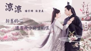 [ENG SUB] 涼涼 3Lives3Worlds10Miles of Peach Blossoms OST Full