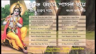 Sadhu Charan Das | Bengali Devotional Songs | Krishna Preme Pagal Hoye | Krishna Bhajan