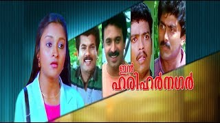 In Harihar Nagar Malayalam Full Movie | Free #Malayalam Movies Online | Mallu Movies