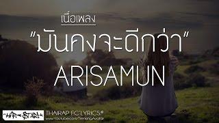 มันคงจะดีกว่า - ARISAMUN (เนื้อเพลง)