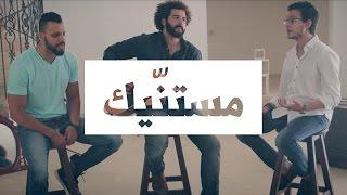 مصطفى عاطف و زاب ثروت - مستنيك | Mostafa Atef Ft. Zap Tharwat - Mestaneek