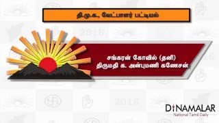 Karunanidhi releases Full list of DMK election candidates - Dinamalar Apr 13th 2016