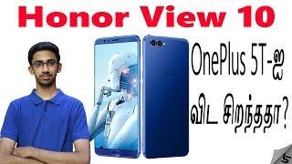 Honor View 10 - Better than OnePlus 5T? Best under 30K? வாங்கலாமா? | Tamil | Tech Satire
