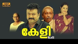 Malayalam Evergreen Full Movie 2017 New Releases   Keli   Jayaram Full Movie   2017 Upload New