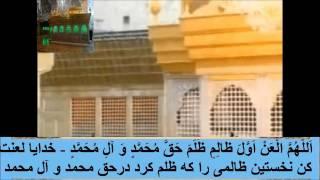 زیارت عاشور با معنی فارسی- اقای سماواتی  Ziyarat Ashura