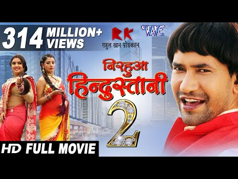Xxx Mp4 NIRAHUA HINDUSTANI 2 Superhit Full Bhojpuri Movie 2017 Dinesh Lal Yadav Nirahua Aamrapali 3gp Sex
