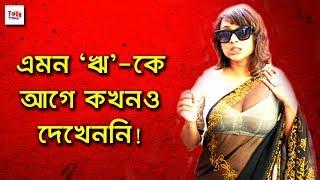 এমন 'ঋ'-কে কখনও দেখেননি আপনি! শুনলে চমকে যাবেন আপনি | Rii Sen | Hot Bengali Actress