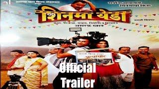 Jagdish Yemul - Shinma Yeda | Marathi Movie | Official Trailer | Coming Soon 2016
