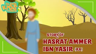 Sahaba Stories - Companions Of The Prophet| Hazrat Ammar Ibn Yasir (RA)| Part 1|Islamic Kids Stories