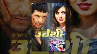 URBASHI   Superhit Nepali Full Movie   Kishor Khatiwada, Neeta Dhungana