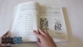 Книга по ремонту МТЗ 80