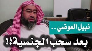 لأول مرة: نبيل العوضي بعد سحب الجنسية!   لقاء صريح 3
