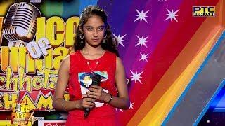 Harnoor Kaur | Babul Meriyan Guddiyan | Mega Auditions | Voice Of Punjab Chhota Champ 4