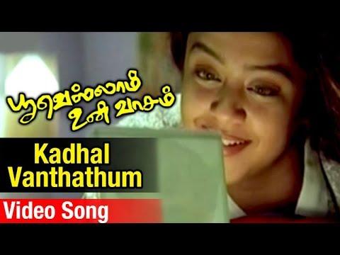 Xxx Mp4 Kadhal Vandhadhum Video Song Poovellam Un Vaasam Tamil Movie Ajith Kumar Jyothika Vidyasagar 3gp Sex