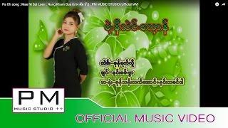 မ့ဲနီသဲင္ေလွာန္ - နင္းခမ္.ဗြာ : Mae Ni Sai Loen : Nang Kham Bua : PM (official MV)