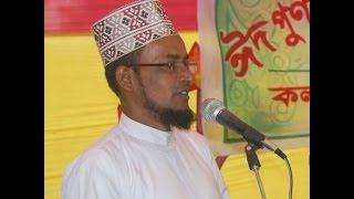 আল কুরআন কি এবং কেন ? Bangla waz, Mawlana Abdus Sattar part 1