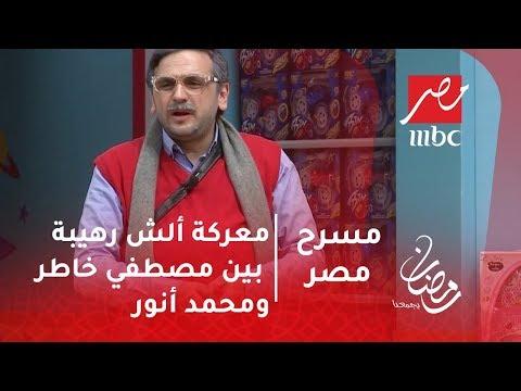 Xxx Mp4 مسرح مصر معركة ألش رهيبة بين مصطفي خاطر ومحمد أنور هتموت من الضحك 3gp Sex