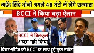 महेंद्र सिंह धोनी अगले 48 घंटो में ले सकते है सन्यास,BCCI ने किया बड़ा ऐलान