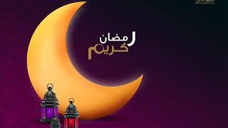رمضان غيرنى ,,, !!! كيف تحققها ,,,!!! مقطع رائع لا يفوتك
