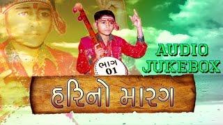 Hari No Marag | Part 1 | Hari Bharwad | Popular Gujarati Bhajan | Audio JUKEBOX | Shree Ram Bhajan