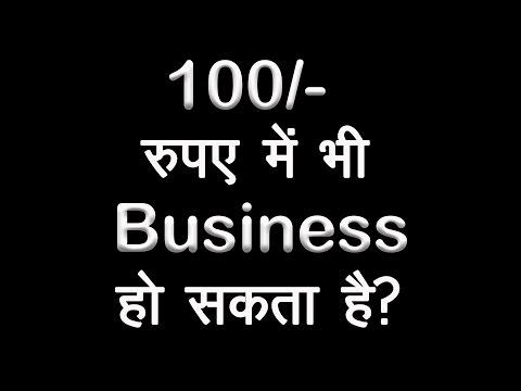100/- रूपए में भी Business शुरू हो सकता है । Motivational Video in Hindi | TsMadaan