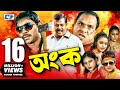 Ongko   Full HD   Bangla Movie   Maruf   Ratna   Dipjol   Shahara   Emon   Misha Sawdagor