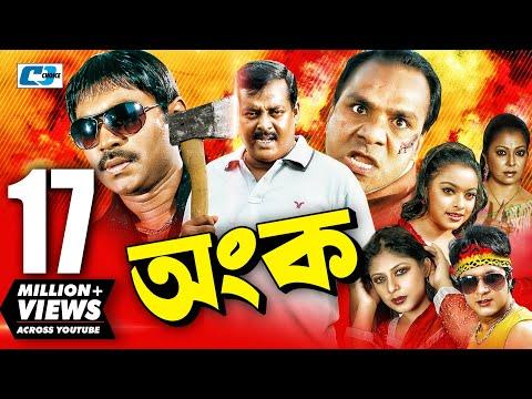 Ongko | Full HD | Bangla Movie | Maruf | Ratna | Dipjol | Sahara | Emon | Misha Sawdagor