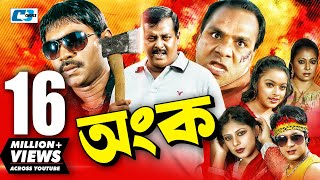 Ongko | Full HD | Bangla Movie | Maruf | Ratna | Dipjol | Shahara | Emon | Misha Sawdagor