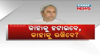 CM Naveen Patnaik Hints For Ministry Reshuffle In Cabinet