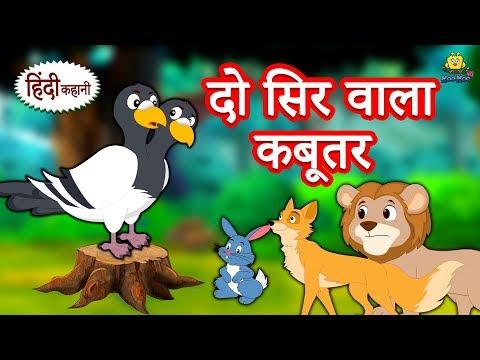 Xxx Mp4 दो सिर वाला कबूतर Hindi Kahaniya For Kids Stories For Kids Moral Stories For Kids Koo Koo TV 3gp Sex