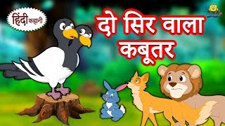 दो सिर वाला कबूतर - Hindi Kahaniya for Kids | Stories for Kids | Moral Stories for Kids | Koo Koo TV