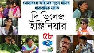 Bangla natok the village engineer 58 | village engineer pat 58 | Mosharraf Karim | Salauddin Lavlu