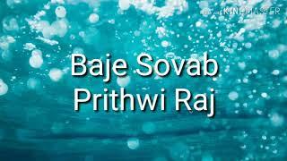 বাজে স্বভাব। Prithwi Raj ft Rehaan | Lyrics