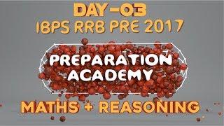 TARGET IBPS RRB PRE 2017| Maths & Reasoning (D-3) | Online Coaching for SBI IBPS Bank PO