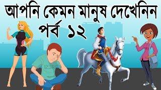 আপনি কেমন মানুষ দেখেনিন | পর্ব ১২ | মগজ ধোলাই | ধাঁধা | Riddles in bengali | Puzzle || puzzle games