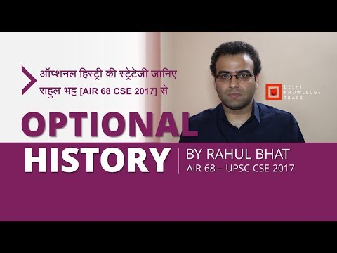 UPSC Civil Services Exam History Optional By Rahul Bhat AIR 68 CSE 2017