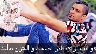 كلمات اغنية اسمك ايه | حسن شاكوش | توزيع مادو الفظيع 2016 | Asmak Eh #Hassan #Shakosh