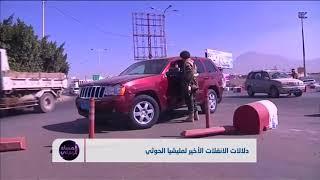 دلالات الإنفلات الأخير لمليشيا الحوثي | تقرير محمد المقبلي