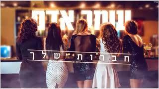 עומר אדם - חברות שלך Omer Adam - Your friends - Haverot Shelah