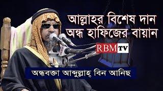 Bangla Waz 2017 Abdullah Bin Anis Ondho Hafiz