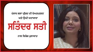 Spl. Interview Satinder Satti, Chairperson Punjab Art Council on Ajit Web Tv.