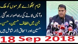 PTI Fawad Chaudhry Speech In Parliament Bara Elaan 18 Sep 2018 | PM Imran Khan
