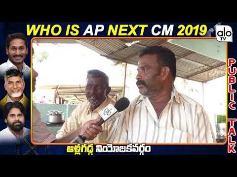 Allagadda Public Talk On Next AP CM Allagadda Politics AP Elections 2019 Alo Tv Channel